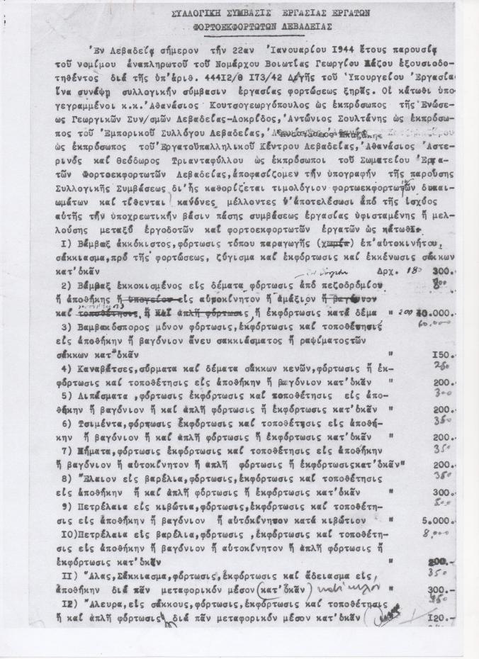 ΣΥΛΛΟΓΙΚΗ ΣΥΜΒΑΣΙΣ ΕΡΓΑΣΙΑΣ   ΦΟΡΤΟΕΚΦ.1 001