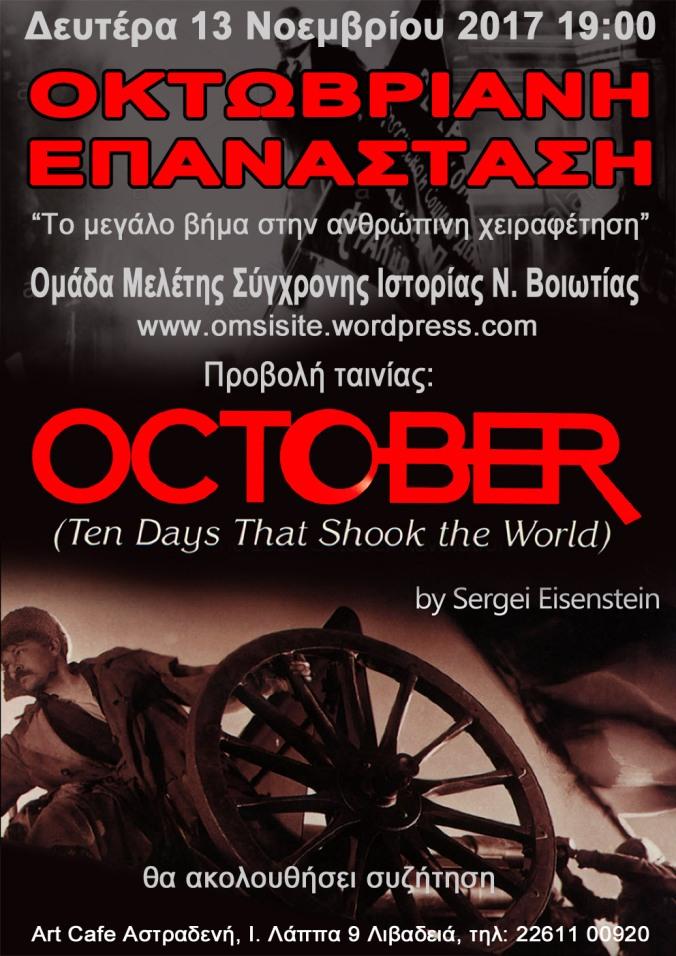 oktovriani_epanastasi (1)
